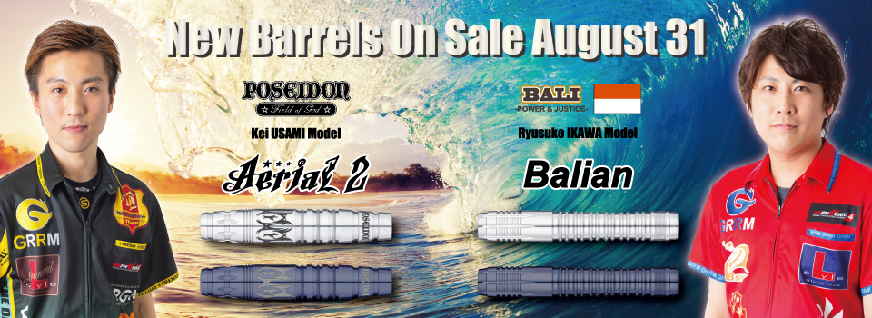 New Barrels On Sale August 31
