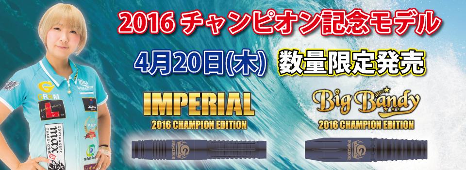 Japan 2016 チャンピオン記念モデル
