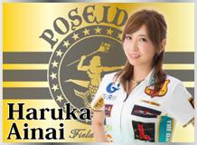 Haruka Ainai