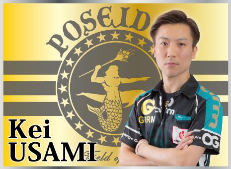 Kei Usami